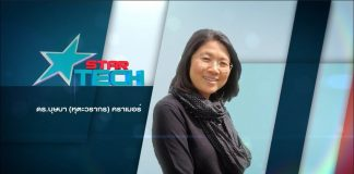 Tknonline - Technopolis - Star Tech - ดร.บุษบา หุตะวรากร คราเมอร์ นักดาราศาสตร์ไทยในเยอรมนี